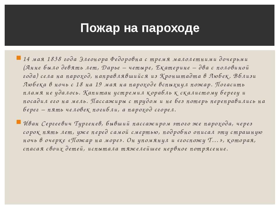 14 мая 1838 года Элеонора Федоровна с тремя малолетними дочерьми (Анне было д...
