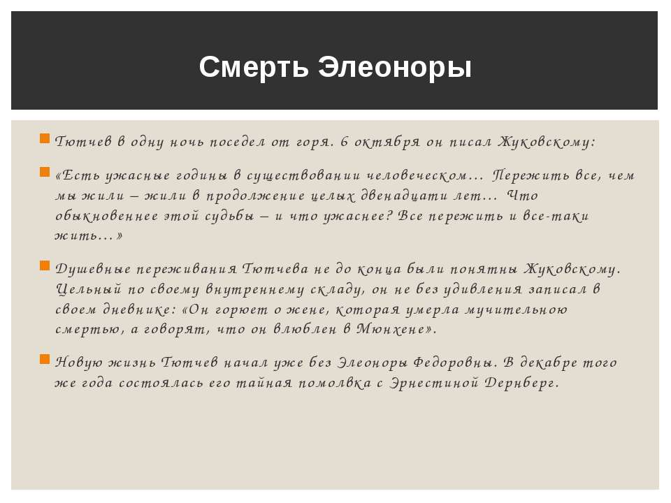 Тютчев в одну ночь поседел от горя. 6 октября он писал Жуковскому: «Есть ужас...