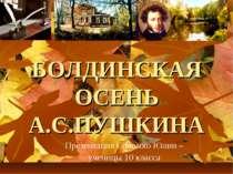 БОЛДИНСЬКА ОСІНЬ А. С. ПУШКІНА