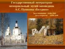Державний літературно-меморіальний музей-заповідник А. С. Пушкіна «Болдіно» Д...