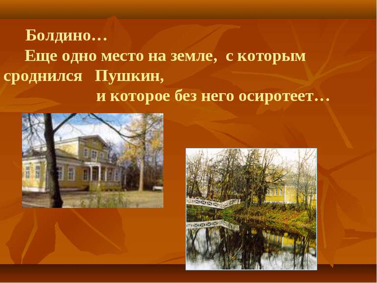 Болдіно... Ще одне місце на землі, з яким зріднився Пушкін, і що без нього ос...