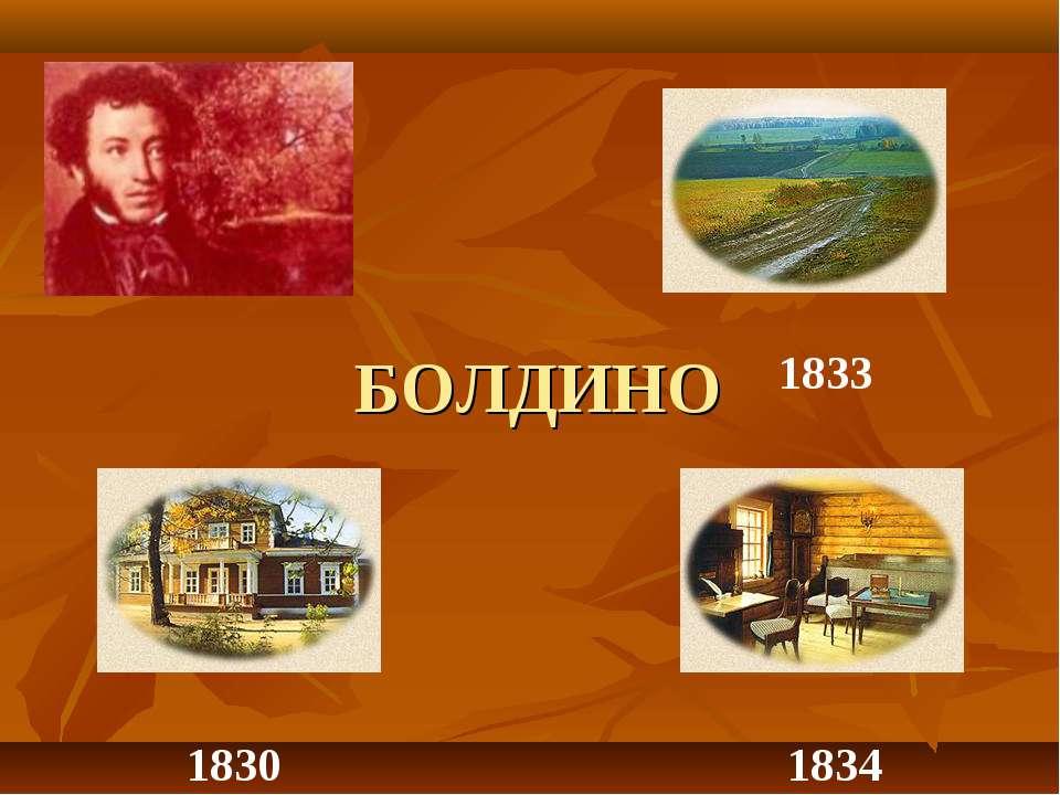 1830 1833 1834 БОЛДІНО