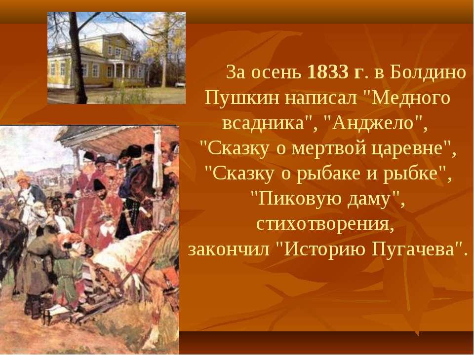 """За осінь 1833 р. в Болдіно Пушкін написав """"Мідного вершника"""", """"Анджело"""", """"Каз..."""