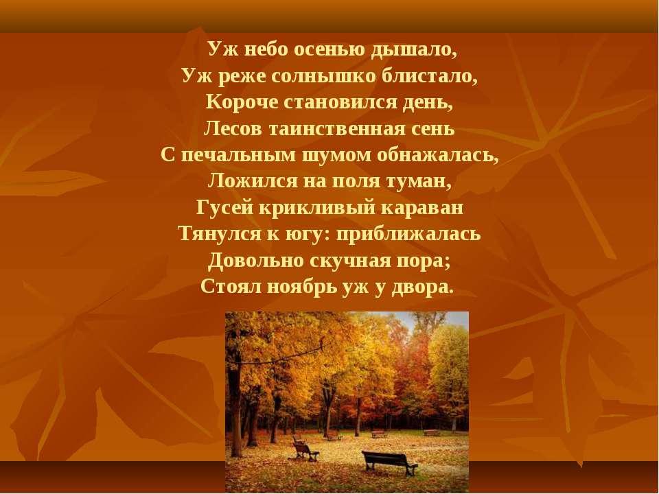 Вже небо восени дихало, Вже рідше сонечко блищало, Коротше ставав день, Лісів...