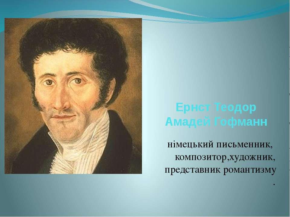 Ернст Теодор Амадей Гофманн німецькийписьменник,композитор,художник, предст...