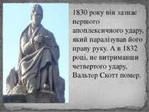 1830 року він зазнає першого апоплексичного удару, який паралізував його прав...