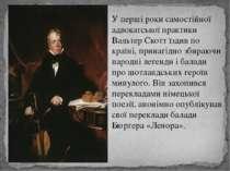 У перші роки самостійної адвокатської практики Вальтер Скотт їздив по країні,...