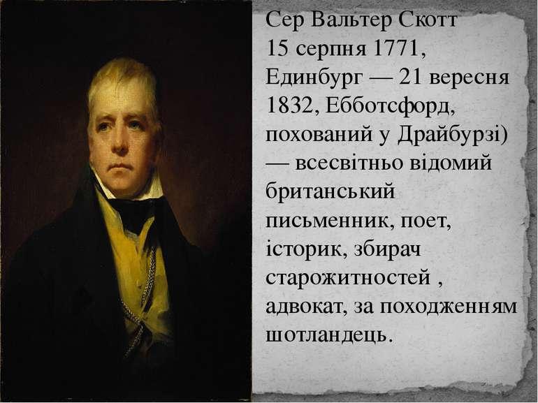 Сер Вальтер Скотт 15 серпня 1771, Единбург — 21 вересня 1832, Ебботсфорд, пох...