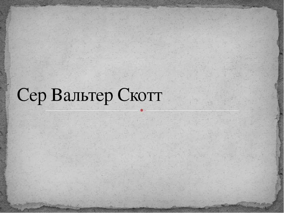 Сер Вальтер Скотт