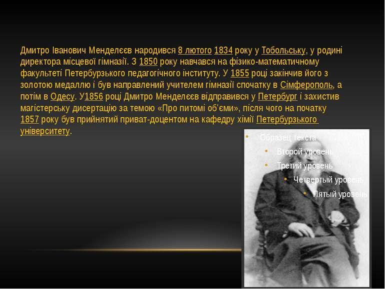 Дмитро Іванович Менделєєв народився8 лютого1834року уТобольську, у родині...