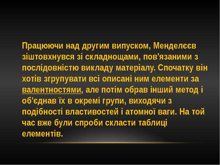 Працюючи над другим випуском, Менделєєв зіштовхнувся зі складнощами, пов'язан...