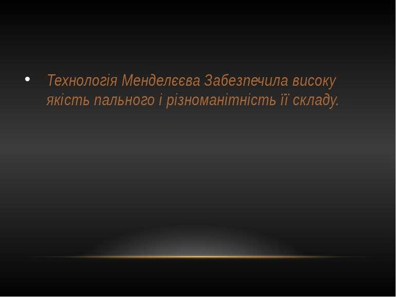 Технологія Менделєєва Забезпечила високу якість пального і різноманітність її...