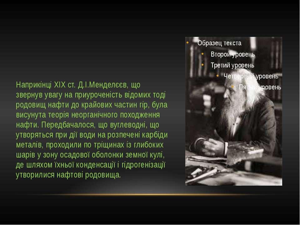 Наприкінці XIX ст. Д.І.Менделєєв, що звернув увагу на приуроченість відомих т...