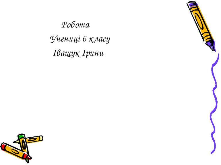 Робота Учениці 6 класу Іващук Ірини