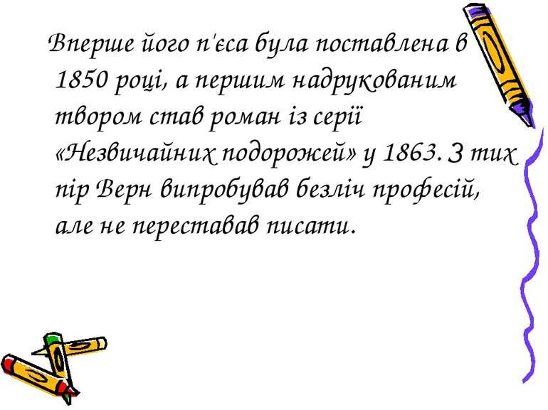 Вперше його п'єса була поставлена в 1850 році, а першим надрукованим твором с...