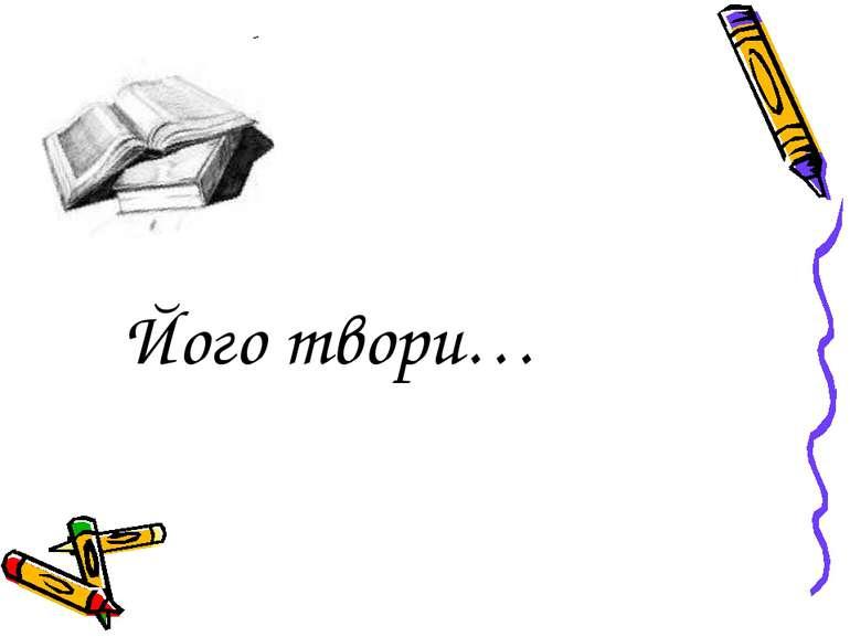 Його твори…
