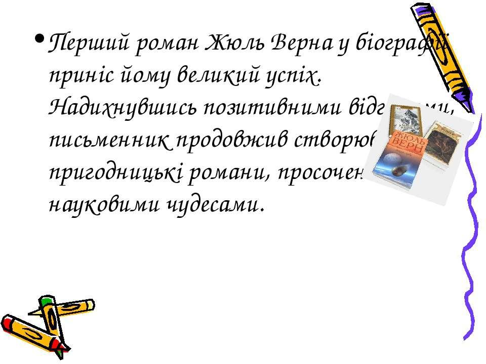 Перший роман Жюль Верна у біографії приніс йому великий успіх. Надихнувшись п...