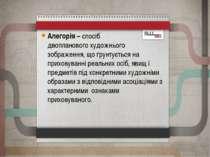 Алегорія –спосіб двоплановогохудожнього зображення, що ґрунтується на прихо...