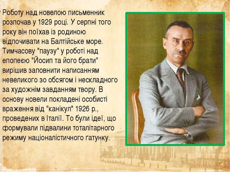 Роботу над новелою письменник розпочав у 1929 році. У серпні того року він по...
