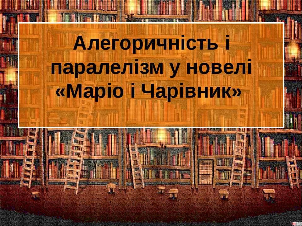 Алегоричність і паралелізм у новелі «Маріо і Чарівник»