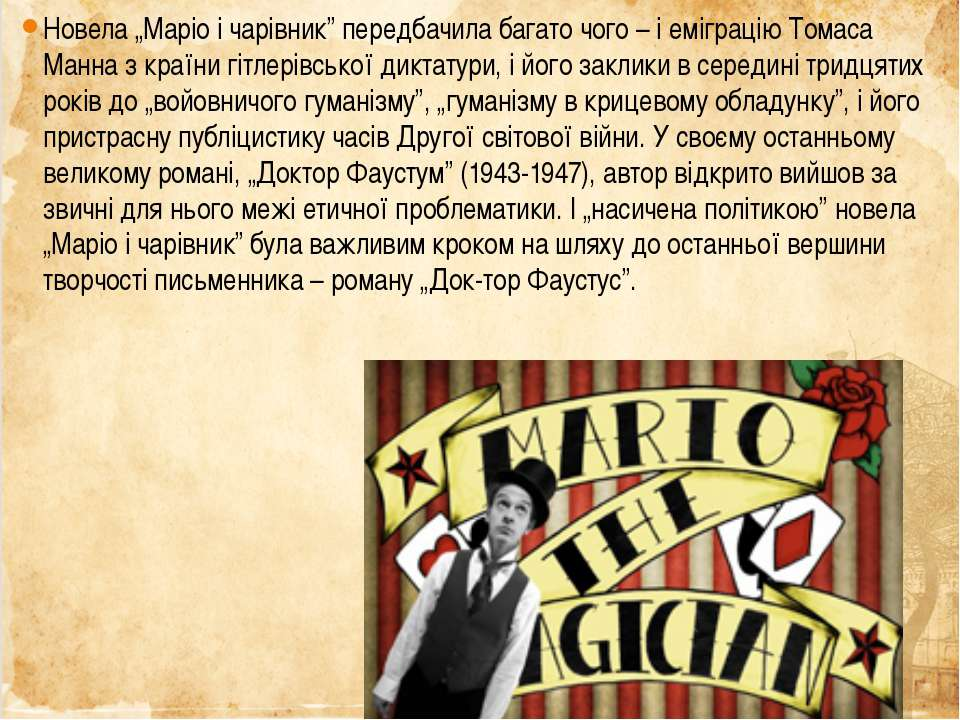 """Новела """"Маріо і чарівник"""" передбачила багато чого–і еміграцію Томаса Манна ..."""