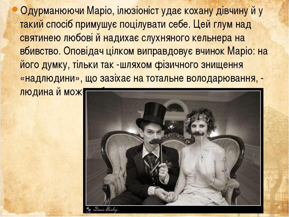 Одурманюючи Маріо, ілюзіоніст удає кохану дівчину й у такий спосіб примушує п...