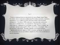 Вчився в німецькій школі-пансіонаті в місті Верро (нині Виру, Естонія), потім...