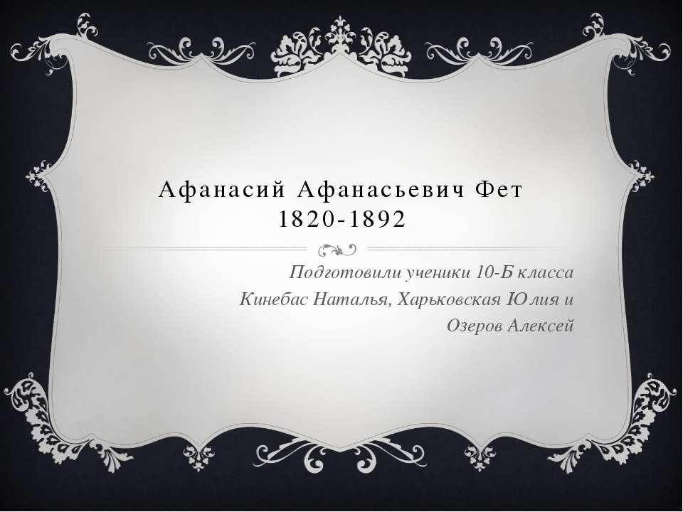 """""""Афанасій Афанасійович Фет"""" 1820-1892"""