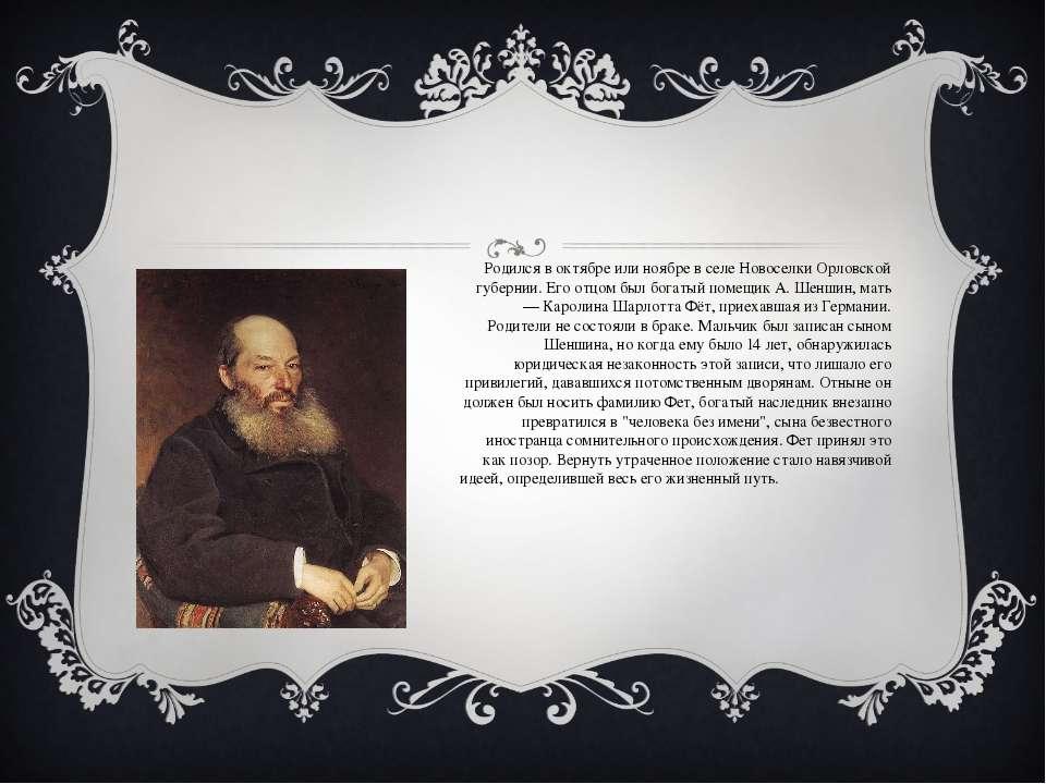 Народився в жовтні або листопаді в селі Новосілки Орловської губернії. Його б...