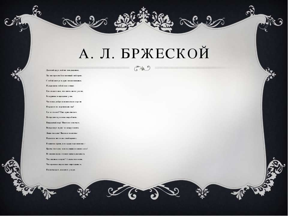 А. Л. БРЖЕСЬКОЮ Далекий друже, зрозумій мої рыданья, Ти мені пробач мій болюч...