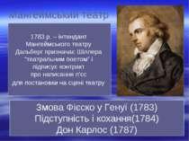 Мангеймський театр 1783 р. – інтендант Мангеймського театру Дальберг признача...