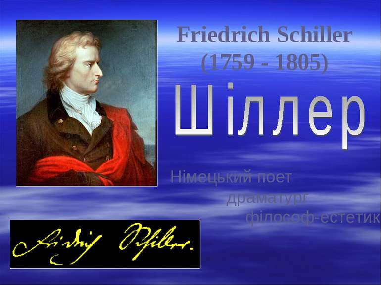 Friedrich Schiller (1759 - 1805) Німецький поет драматург філософ-естетик