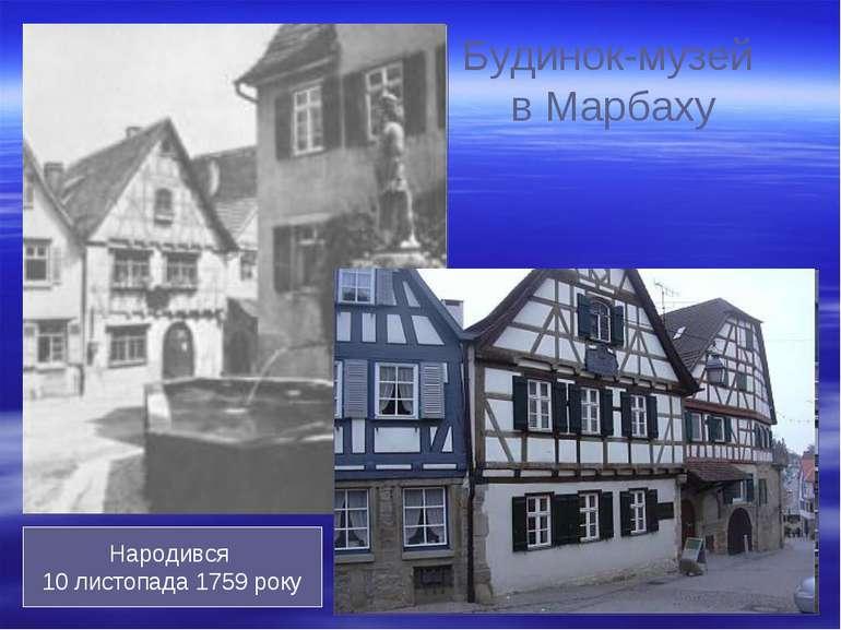 Будинок-музей в Марбаху Народився 10 листопада 1759 року