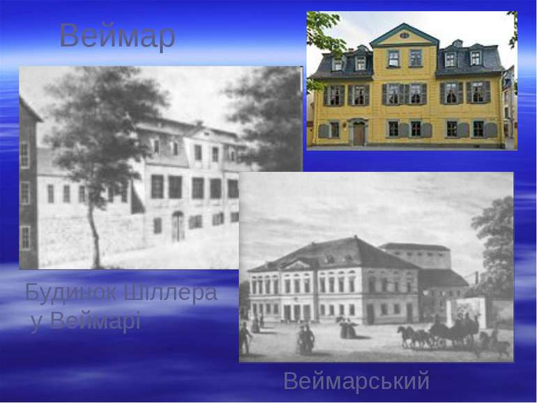 Веймар Будинок Шіллера у Веймарі Веймарський театр