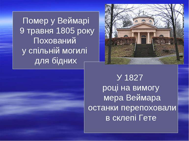 Помер у Веймарі 9 травня 1805 року Похований у спільній могилі для бідних У 1...