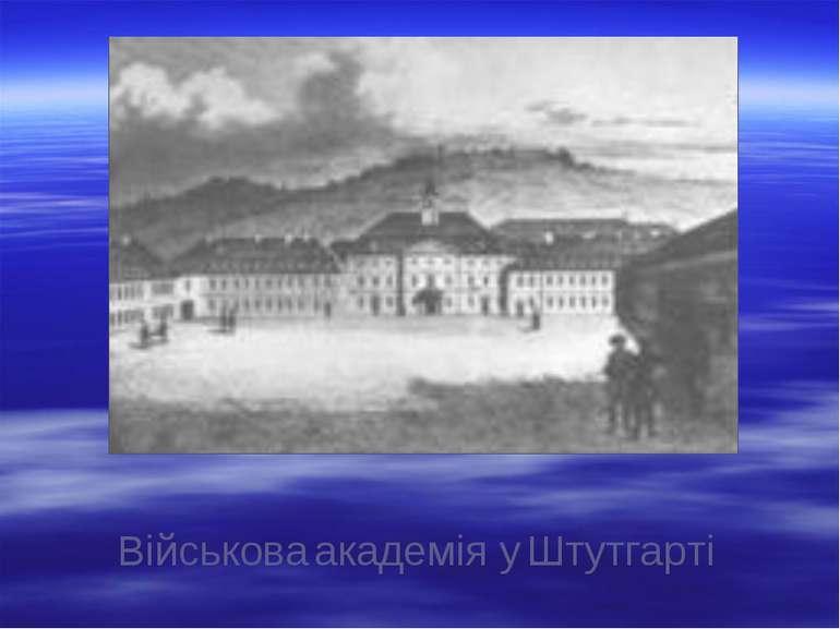 Військова академія у Штутгарті