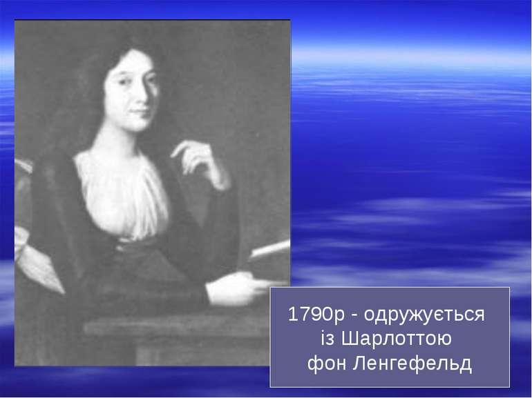 1790р - одружується із Шарлоттою фон Ленгефельд