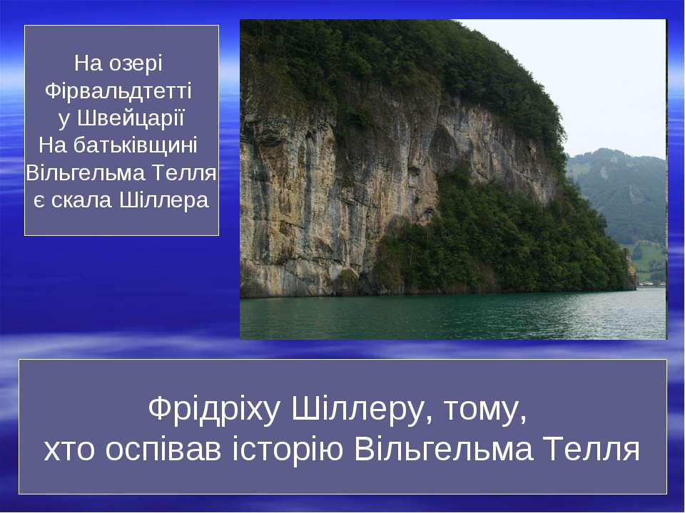 На озері Фірвальдтетті у Швейцарії На батьківщині Вільгельма Телля є скала Ші...