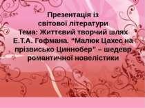 Презентація із світової літератури Тема: Життєвий творчий шлях Е.Т.А. Гофмана...