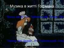 """Музика в житті Гофмана """"Вальс квітів"""". П.І. Чайковський. Опера """"Лускунчик"""". """"..."""