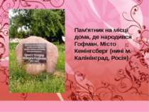 Пам'ятник на місці дома, де народився Гофман. Місто Кенінгсберг (нині м. Калі...