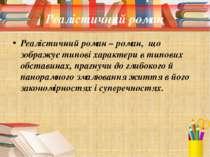 Реалістичний роман Реалістичний роман – роман, що зображує типові характери в...
