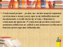 Соціальний роман Соціальний роман - роман, що малює широку картину суспільств...