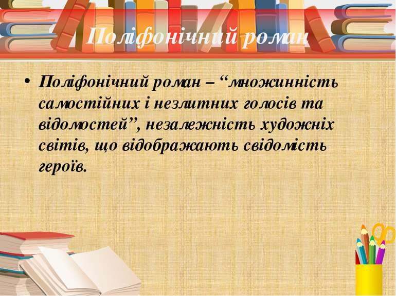 """Поліфонічний роман Поліфонічний роман – """"множинність самостійних і незлитних ..."""
