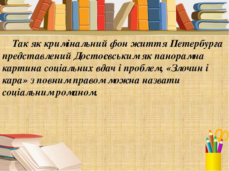 Так як кримінальний фон життя Петербурга представлений Достоєвським як панора...