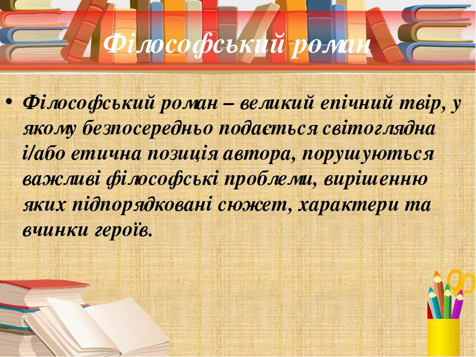 Філософський роман Філософський роман – великий епічний твір, у якому безпосе...