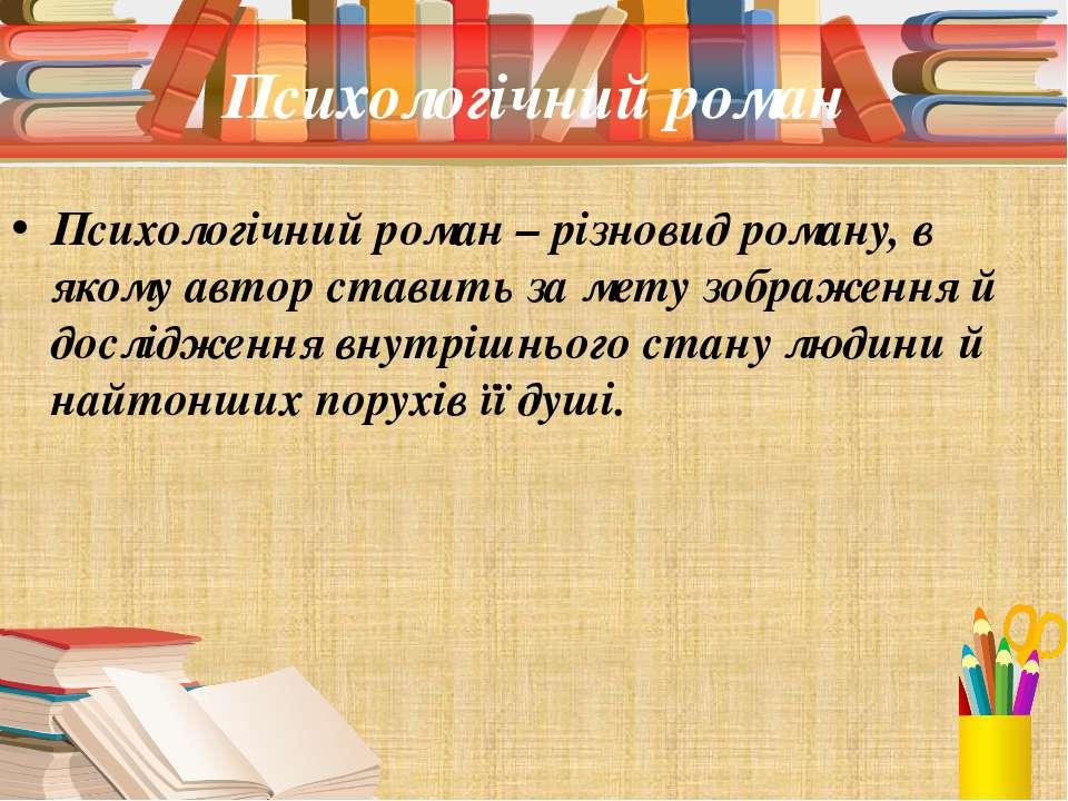 Психологічний роман Психологічний роман – різновид роману, в якому автор став...