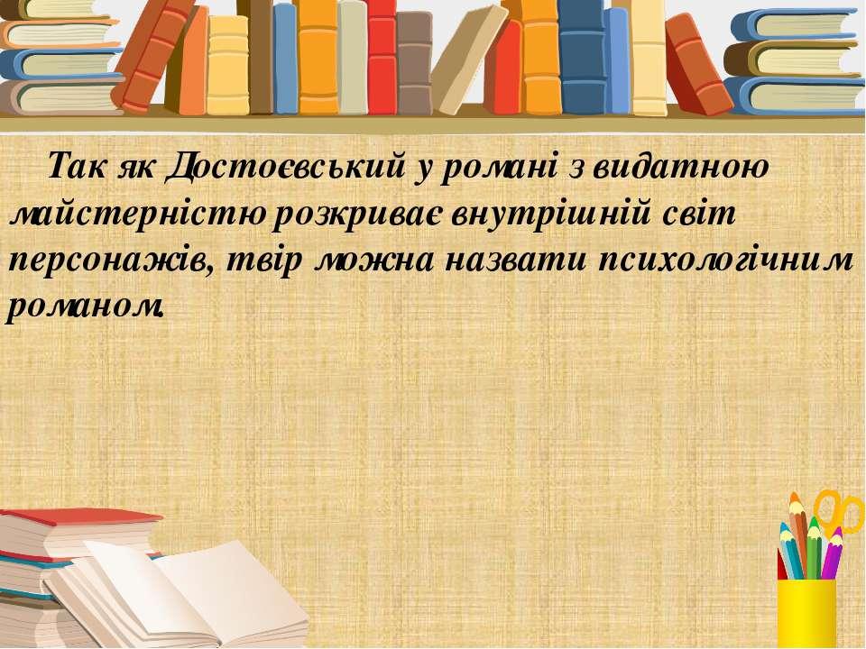 Так як Достоєвський у романі з видатною майстерністю розкриває внутрішній сві...