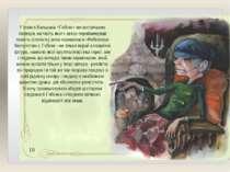 У повісті Бальзака «Гобсек» ми зустрічаємо лихваря, на честь якого автор пере...