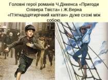 Головні герої романів Ч.Діккенса «Пригоди Олівера Твіста» і Ж.Верна «П'ятнадц...